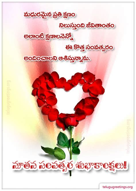 newyesr greeting in telugu christian new year greeting 14 telugu greeting cards telugu wishes messages