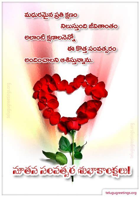 newyesr greeting in telugu christian new year greeting 14 telugu greeting cards telugu wishes messages