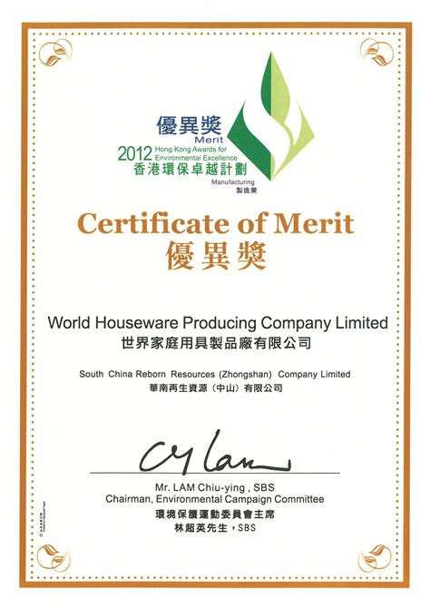 design a certificate of merit world houseware holdings limited