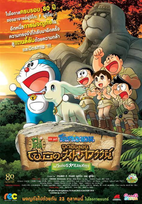 doraemon movie download 2014 ด หน ง doraemon the movie 2014 โดราเอมอน เดอะม ฟว โน