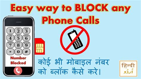 how to block unknown calls android how to block any unknown mobile calls number on android phone easy way