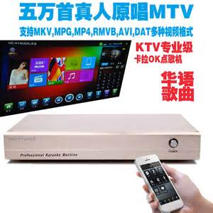 Pc Karaoke Ktv Player Android Remote 2tb ktv karaoke system 2tb 50k songs touch screen pc