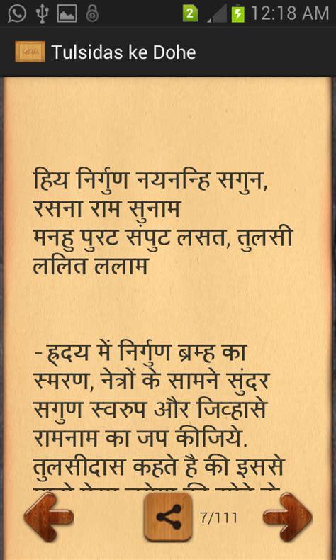 tulsidas biography in english pdf tulsidas hindi poems pdf mypoems co