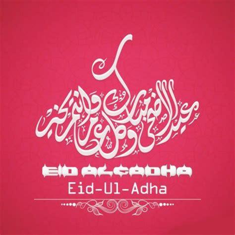 Adha Pink Adha Hijau A Dha eid al adha mubarak images 2016 happy eid al adha mubarak images 2016