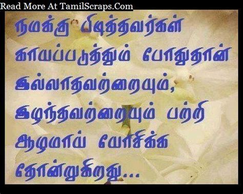 psychological quots in tamil sad and emotional love quotes in tamil tamilscraps com