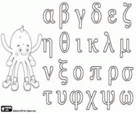 Galerry greek alphabet coloring