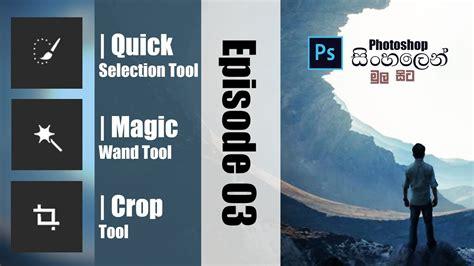 photoshop tutorials pdf in sinhala photoshop basic ep 03 photoshop tutorial sinhala ඉත
