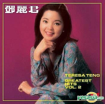 Cd Teresa Teng The Best Of Vol 2 my land