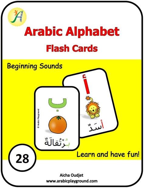 13 best hijaiyah letters images on learning