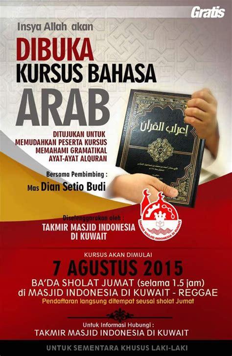 kursus membuat yogurt di jakarta kursus bahasa arab di masjid indonesia indonesia di kuwait