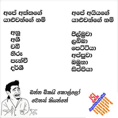 sinhala political jokes download sinhala jokes photos pictures wallpapers page