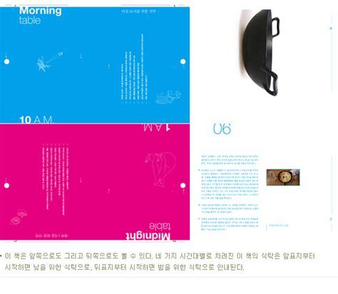 layout sub editor 디자인정글 매거진 구멍 난 요리책
