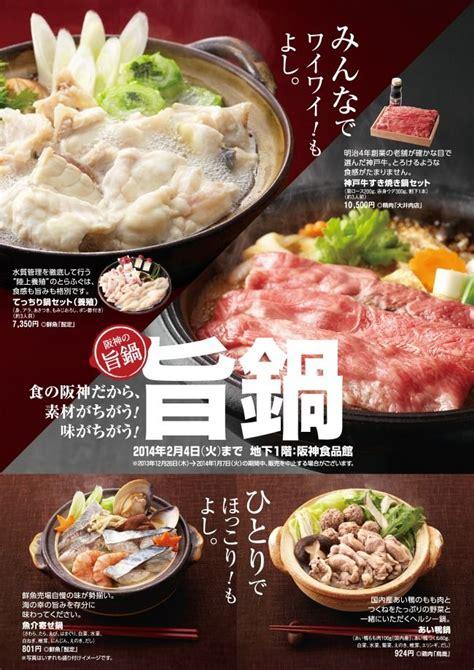 design poster menu 9 best hot pot images on pinterest food design food
