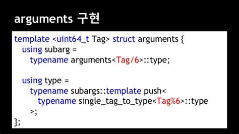 c template typename ndc2015 c 11 고급 기능 에 사용된 기법 중심으로