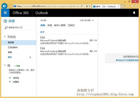 Office 365 Portal Url Office 365系列之十四 配置自定义url访问个人portal和网页版outlook