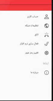 View Layoutdirection | right to left navigation drawer menu using android desi