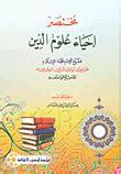 Intisari Ihya Ulumuddin karya ulama mukhtashar ihya ulumuddin