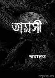 Tamoshi by Jorasandha (Charu Chandra Chakraborty) Bangla