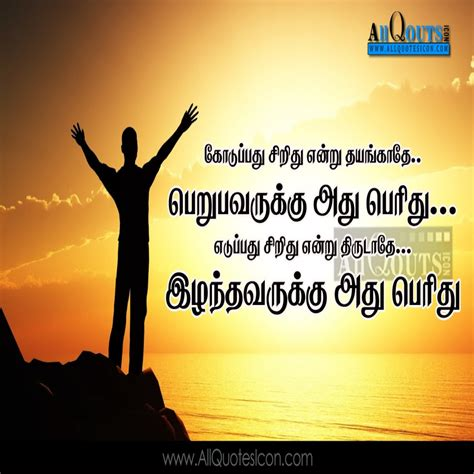 tamil wallpapers with motivational quotes quotesgram best tamil quotes about
