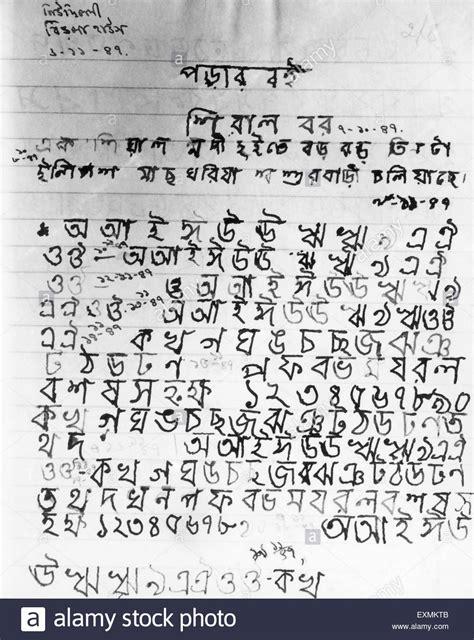 up letter dear loser up letter in bengali 28 images up letter in bengali 28