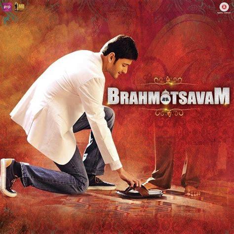 download mp3 from saavn brahmotsavam song by sreerama chandra from brahmotsavam