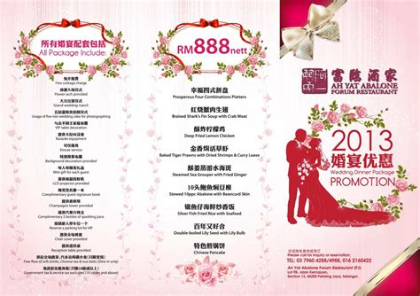 ah yat restaurant new year menu ad categories banquet