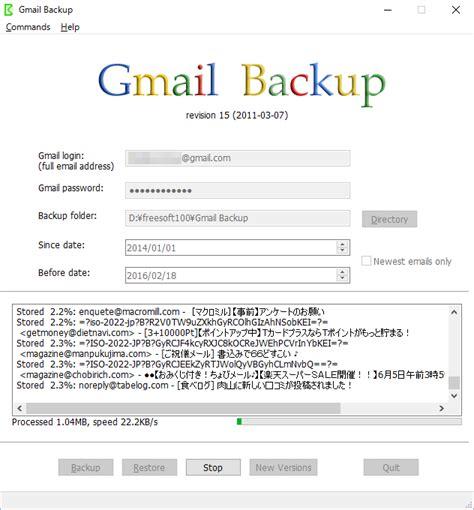 gmail backup gmail backup のスクリーンショット フリーソフト100