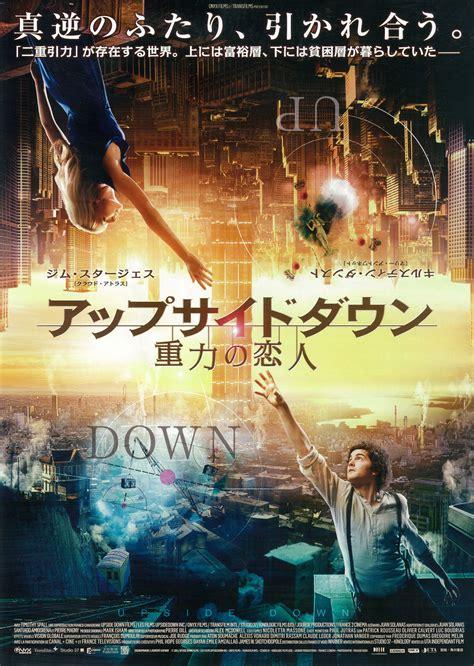 film up e down アップサイドダウン 重力の恋人 作品 yahoo 映画