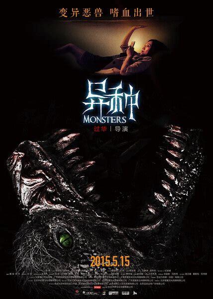 china new film 2015 monsters 2015 china film cast chinese movie