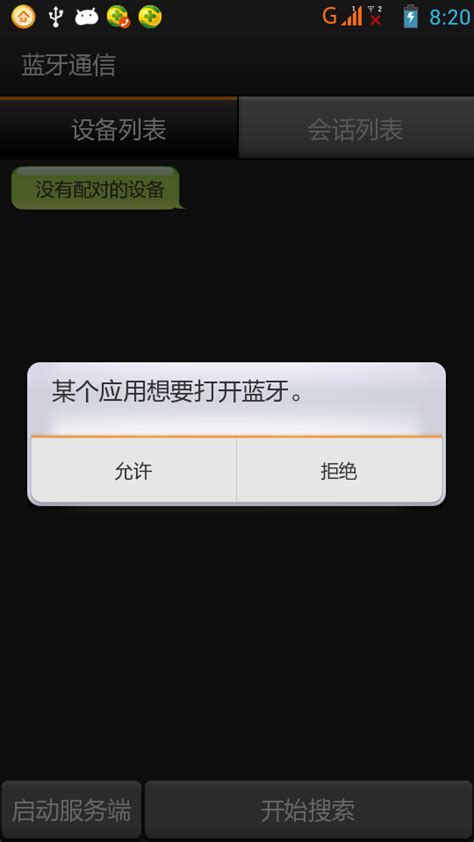 android registerreceiver android 实现蓝牙客户端与服务器端通信 布布扣 bubuko