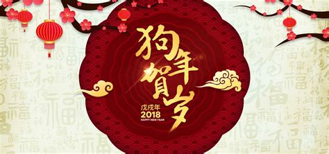 new year design psd year lunar new year traditional style new year