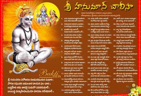 www naveengfx telugu hanuman chalisa gods
