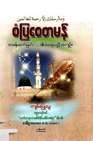 burma surgeon 2 an autobiography and testimonial to concept of god in major religions muslim library
