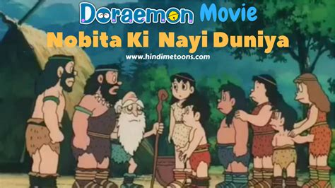 Film Doraemon Ki Film | doraemon movie nobita ki nayi duniya hindi full movie