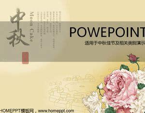 리치 모란 배경 우아한 중추절 Ppt 템플릿 다운로드 파워 포인트 템플릿 무료 다운로드 Festive Powerpoint Templates