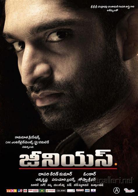 biography movie genius picture 372244 actor havish in genius telugu movie