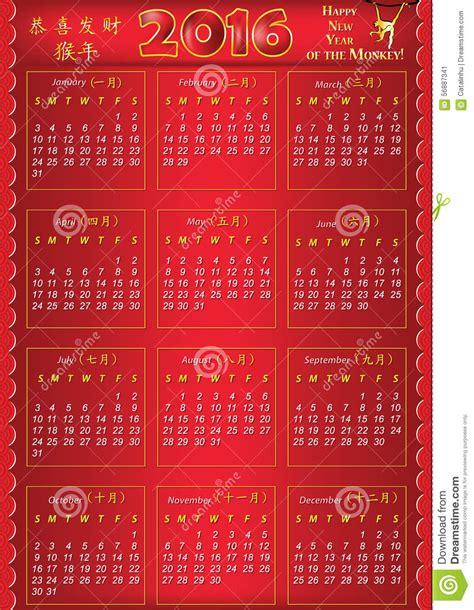 Anno 0 Calendario Cinese Calendario Cinese 2016 Anno Della Scimmia Illustrazione