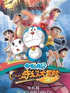movie doraemon games doraemon movie nobitas fantasy adventure java game for