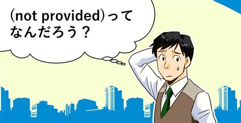 not provided not providedとは 検索キーワードを知る6つの方法