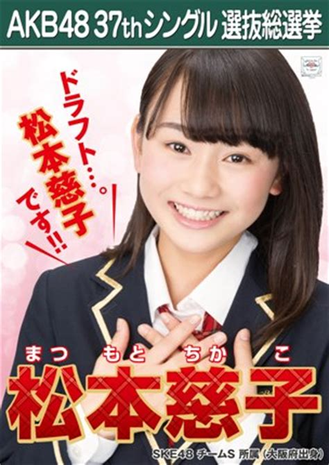 Photo Matsumoto Chikako Ske48 1 akb48公式サイト akb48 37thシングル 選抜総選挙 立候補メンバー