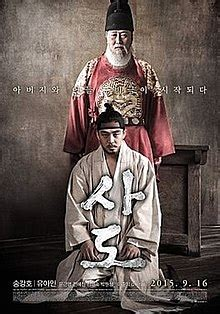 yoo ah in the throne the throne film wikipedia