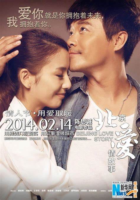 film china love story movie posters of beijing love story 4 chinadaily com cn