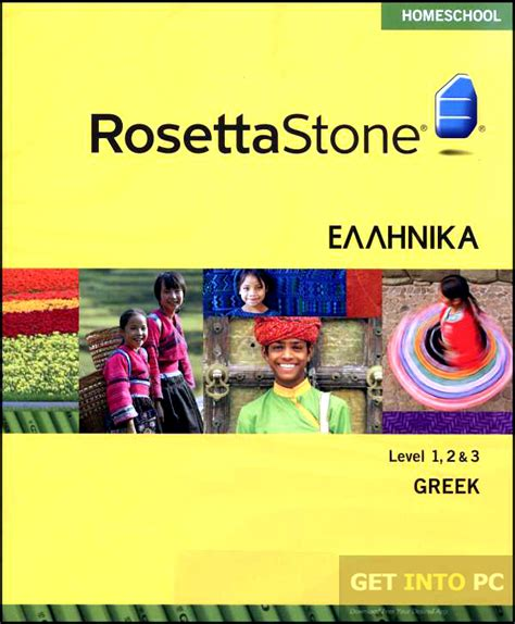 rosetta stone anime rosetta stone speech installer download beuraltobom s diary