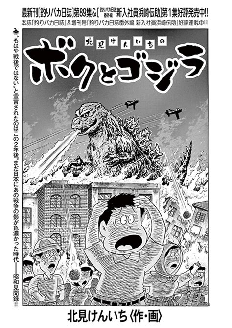 Review: Big Comics Original Godzilla special | Maser Patrol