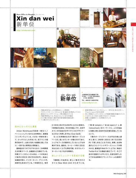 journal layout design pdf press
