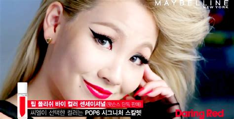 x cl cl x maybelline ny summer collaboration 2ne1 photo