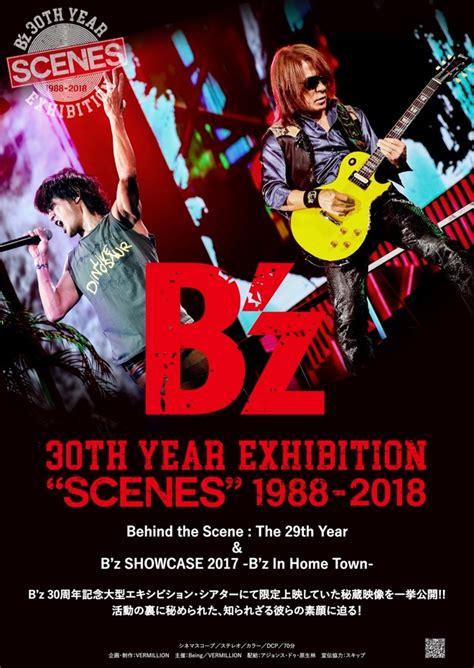 B Z Anime Songs by Pleasure プレジャー の情報まとめ Okmusic 全ての音楽情報がここに