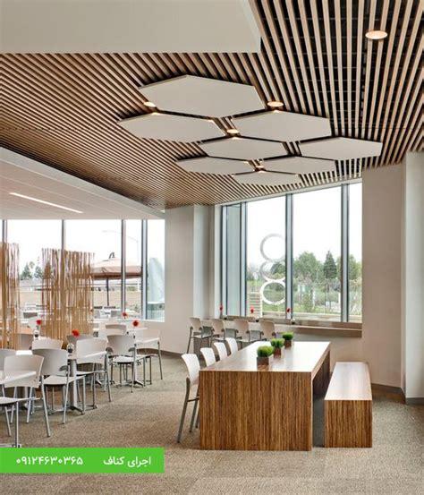 industrial living area design ideas with wooden high ceiling طرح های سقف کاذب کناف برای فروشگاه ها و فضاهای تجاری