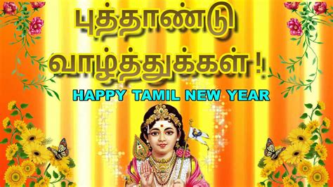 tamil new year 2018 wishes whatsapp video greetings