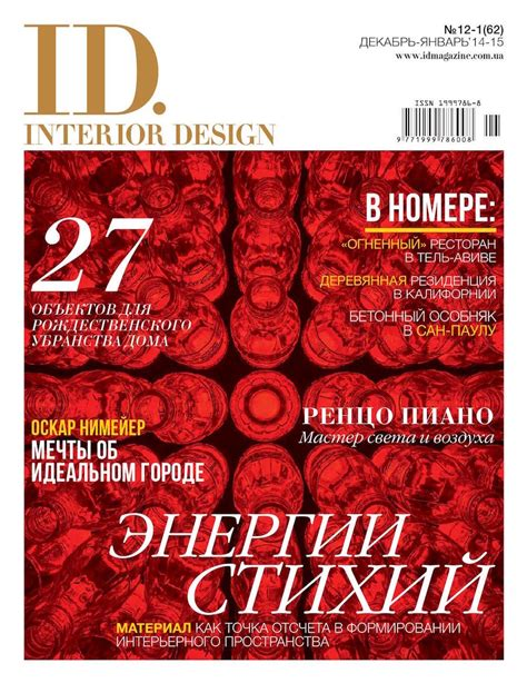 design magazine russia top 100 interior design magazines to start collecting